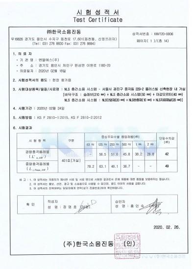 (주) 한국소음진동 시험성적서